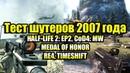Тест шутеров 2007 года 1. HALF-LIFE 2: EP2, CoD4: MW, MEDAL OF HONOR, RE4, TIMESHIFT