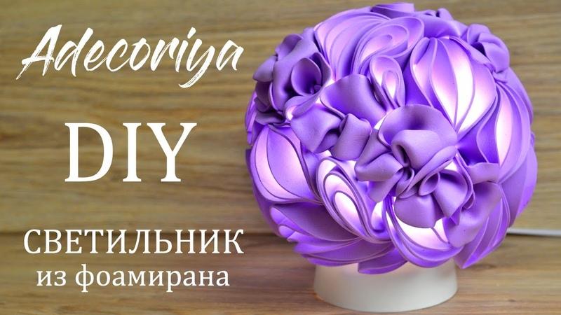 Очень красивый светильник из фоамирана ЗЕФИР Adecoriya DIY Lamp from foamiran