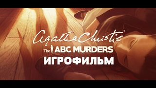 Agatha Christie - The ABC Murders [игрофильм]