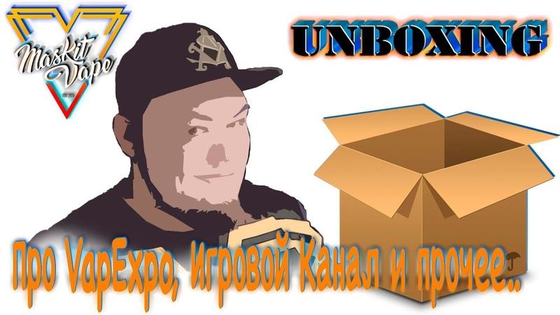 Unboxing Новости | Про VapExpo, Игровой Канал и прочее..