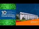 Конференция Электроэнергетика глазами молодежи 2019, подведение итогов и церемония награждения