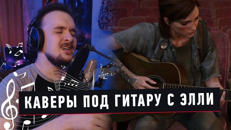 КАВЕРЫ ПОД ГИТАРУ С ЭЛЛИ ИЗ The Last of Us Part II