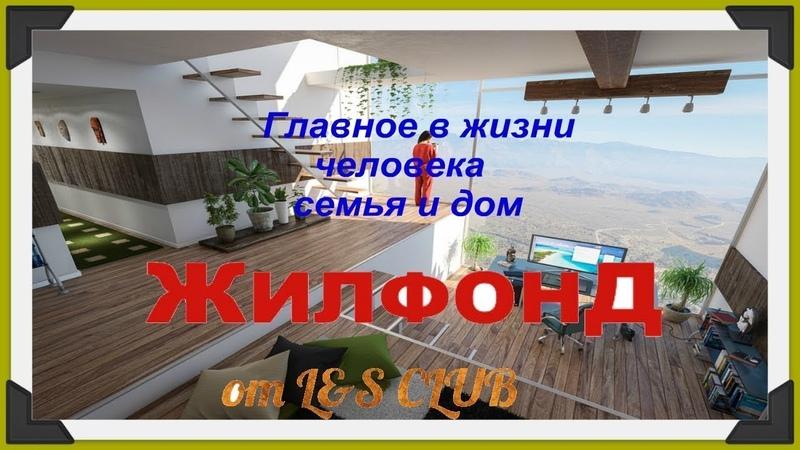 ЕлЕнКа ПуТь К мЕчТе L S CLUB площадка ЖилФонд 26 01 2020