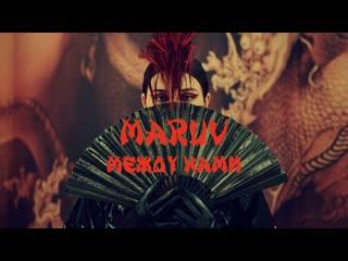 MARUV - Между нами (Премьера клипа 2019)