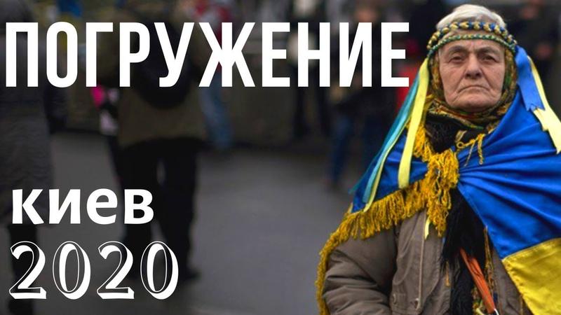 По следам Евромайдана. Места, события, люди.2020