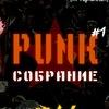 !!! Панк Собрание # 1 !!!