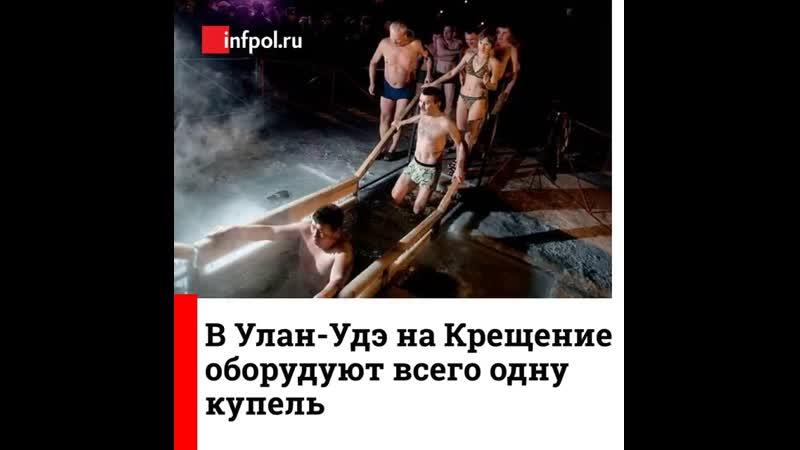 В Улан-Удэ на Крещение оборудуют всего одну купель.mp4