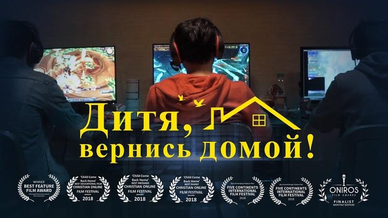 Христианский семейный фильм Дитя вернись домой Бог спасает детей от Интернет зависимости