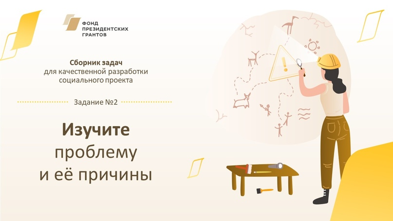 РЕКОМЕНДАЦИИ ФОНДА ПРЕЗИДЕНТСКИХ ГРАНТОВ, изображение №2