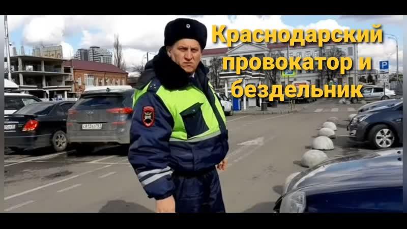 Краснодарский провокатор и бездельник из ГИБДД