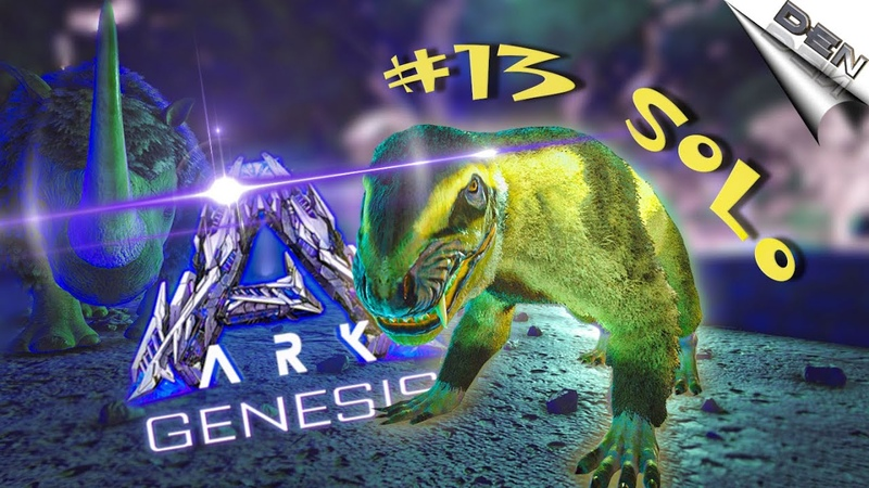 13 ARK GENESIS ПРИРУЧИЛ ПУРЛОВИЮ БЕЗ ЛОВУШКИ В АРК арк генезис ark solo Ark Survival Evolved