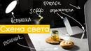 Схема света 3 Съемка блюд с одной вспышкой Работа с отражателями