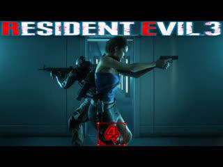 Resident Evil 3 Серия 4 | Ещё немножко Анжелы Валентиновны | El Corazon