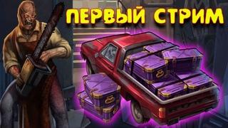 Horror Show - Scary Online Survival Game - Копим на Урал Чемоданов