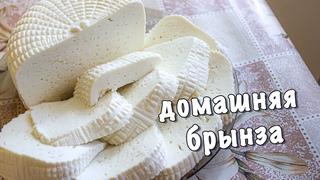 Как приготовить брынзу из козьего молока/ деревенский свежий козий сыр