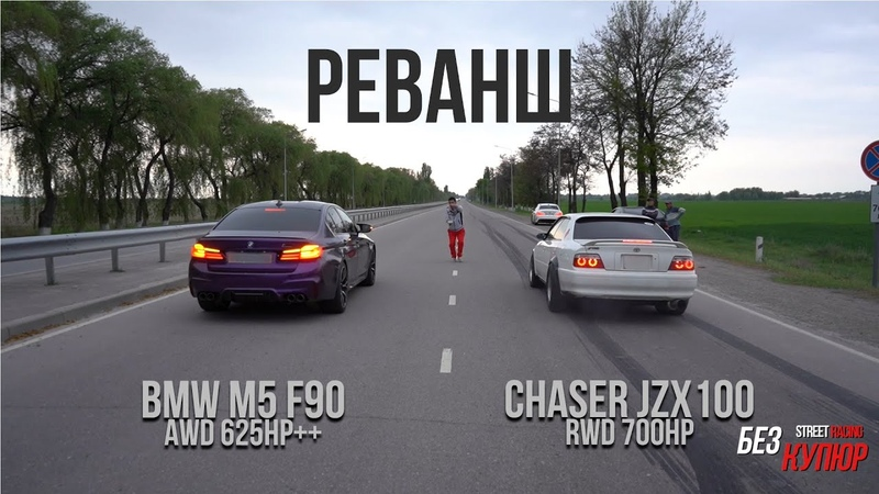 РЕВАНШ BMW M5 F90 Competition 625hp VS Toyota Chaser JZX100 2JZ GTE 700hp