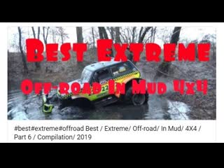 #best#extreme#offroad   Best -  Extreme- Off-road- In Mud- 4X4 - Part 6 - Сompilation- 2019
