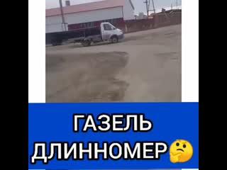 Газель Длинномер