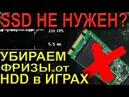 ЭКОНОМИМ НА SSD. УБИРАЕМ ФРИЗЫ ОТ ДИСКА В ИГРАХ