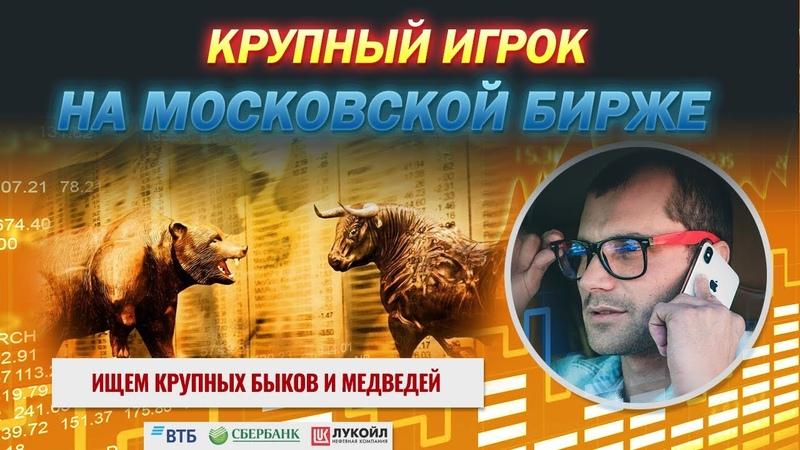 Сигналы по крупному игроку на московской бирже. Подготовка для трейдеров. Прогнозы по курсу доллара