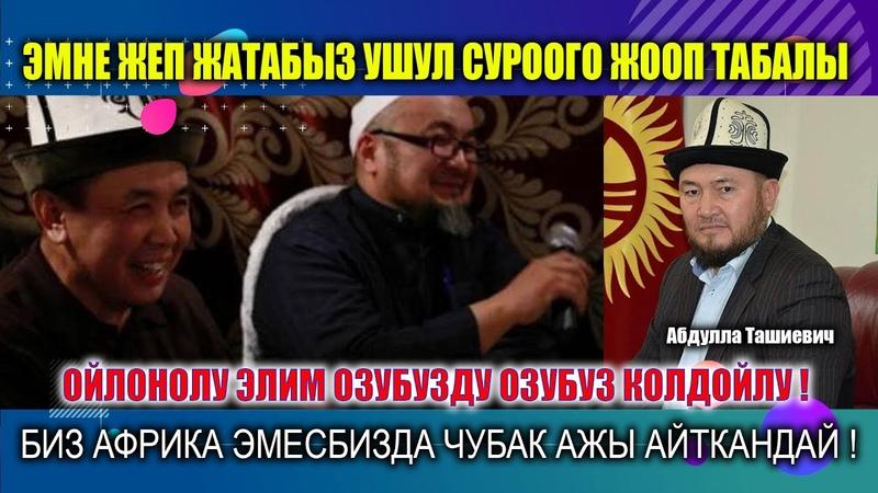 Эмне жеп жатабыз ушул суроого жооп табалы!.Абдулла Ташиевич