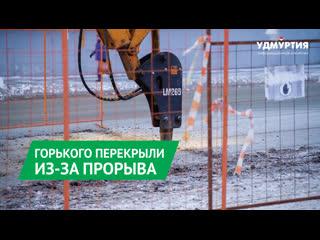 Прорыв теплотрассы на улице М. Горького в Ижевске