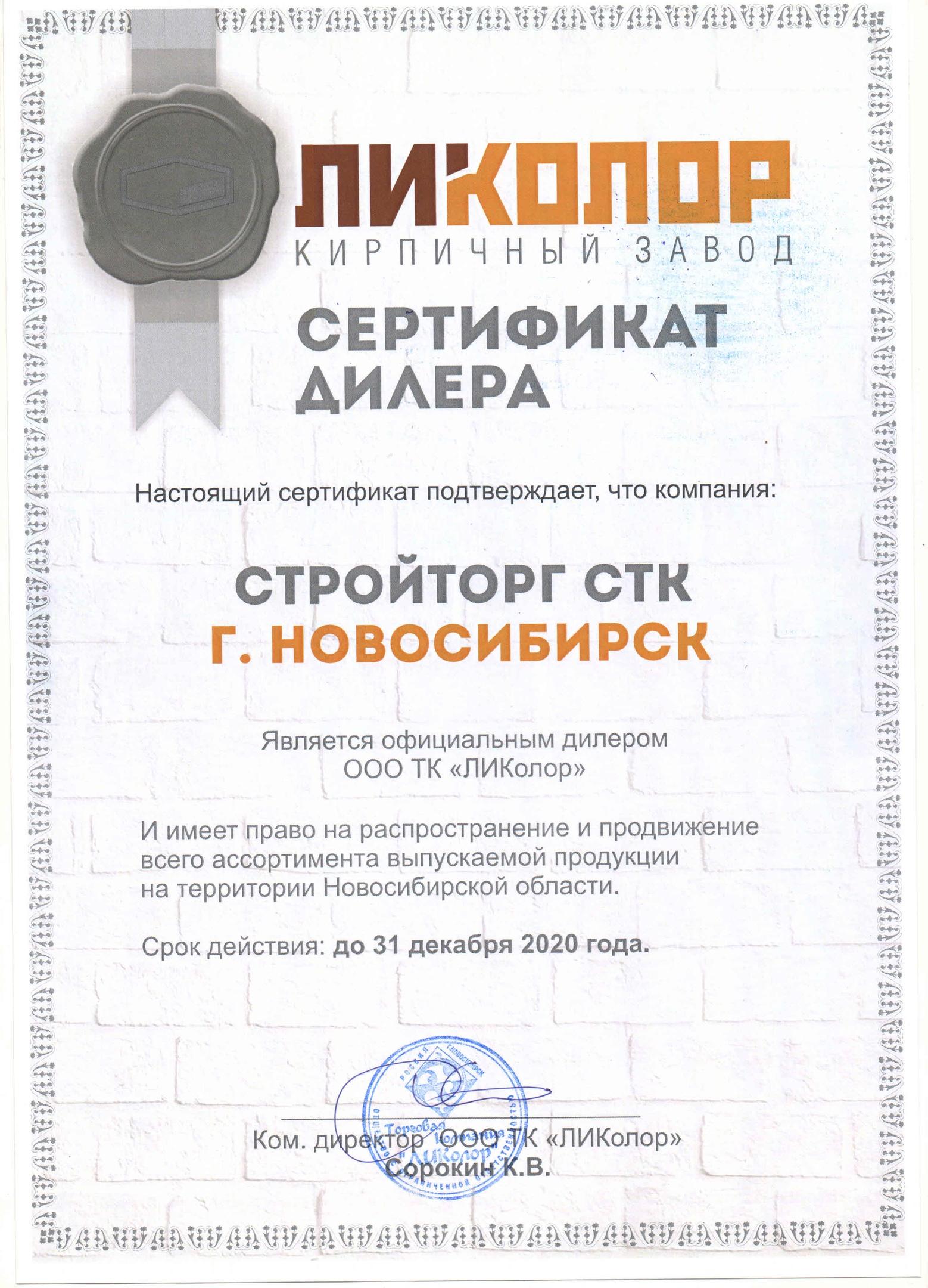 сертификат Завод Ликолор
