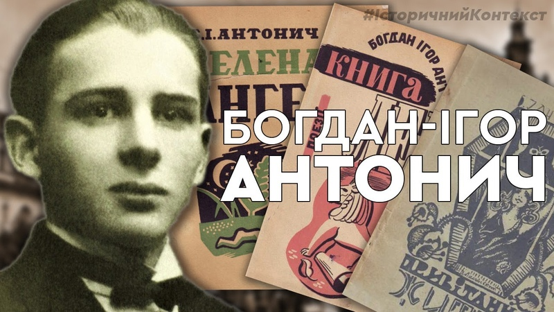 Богдан-Ігор Антонич - поет з Клубу 27 | Історичний контекст