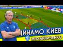 Как играет Динамо Киев при Михайличенко