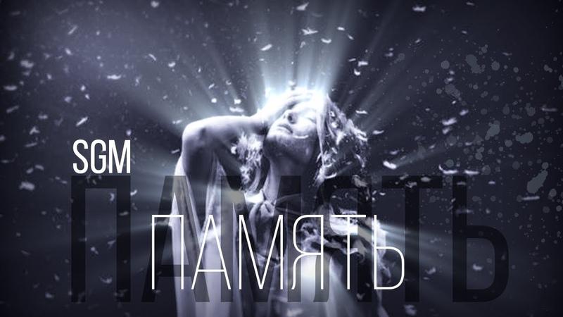 SGM - Память [песня]