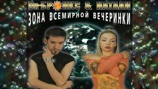 Ди Бронкс & Натали Зона всемирной вечеринки 1996 HD