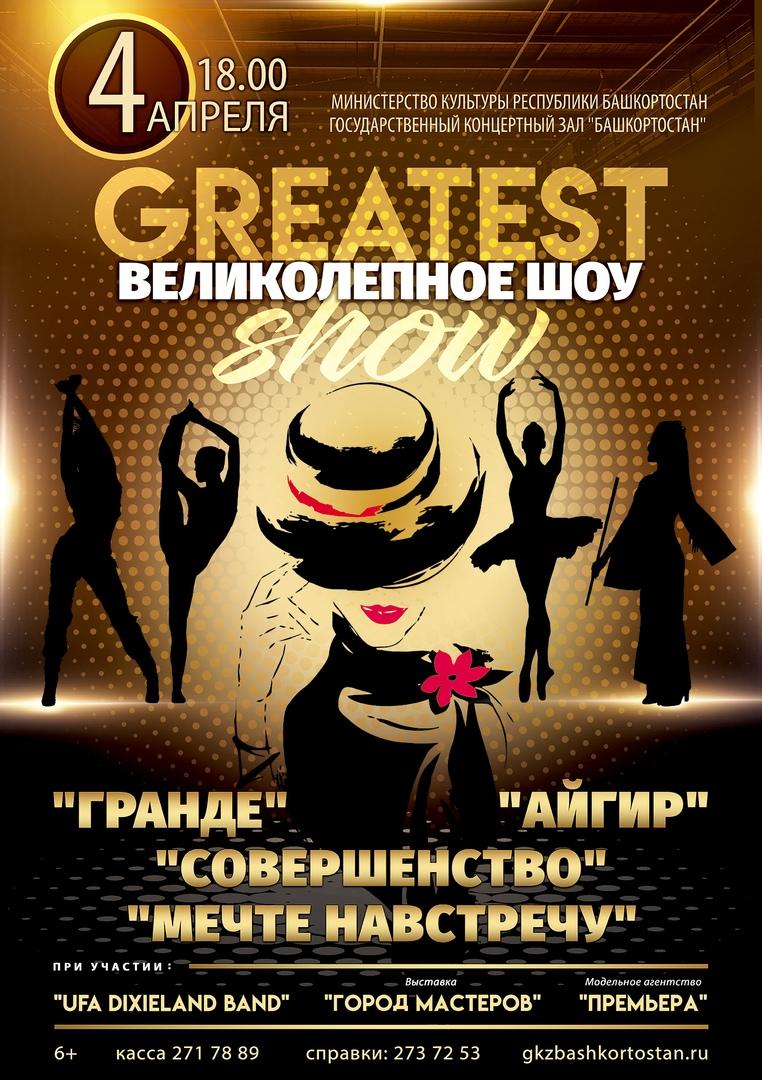 Афиша «Greatest Show Великолепное шоу»