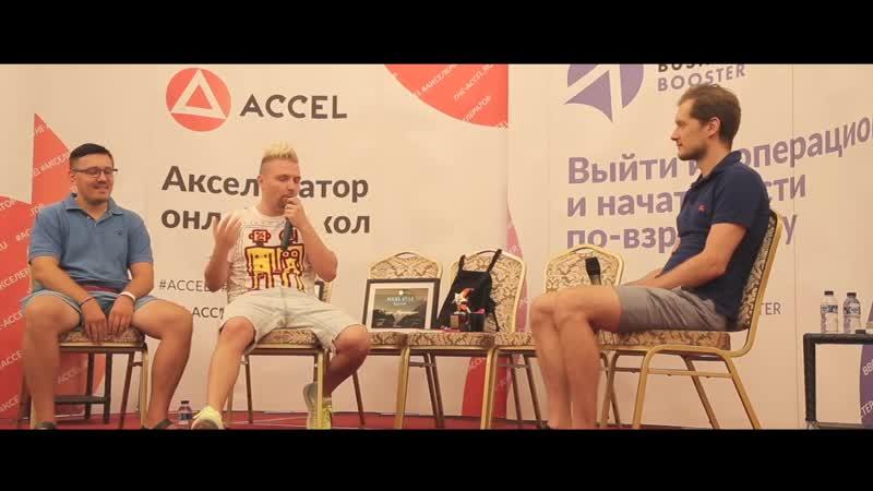 • Анти-Конференция Accel на БАЛИ - САМЫЕ лучшие МОМЕНТЫ! 2