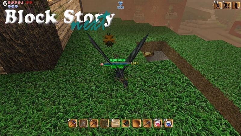 Block Story NEXT к нам приехал новый неопытный друг Ivanas (7)