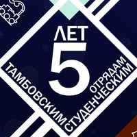 Логотип Студенческие отряды Тамбовской области / РСО
