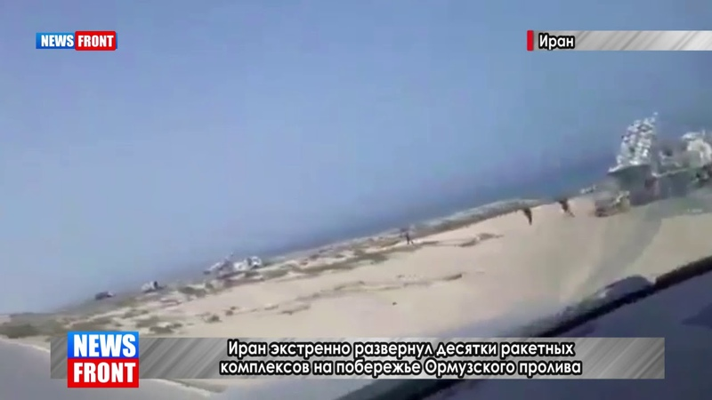 Иран экстренно развернул десятки ракетных комплексов на побережье Ормузского пролива