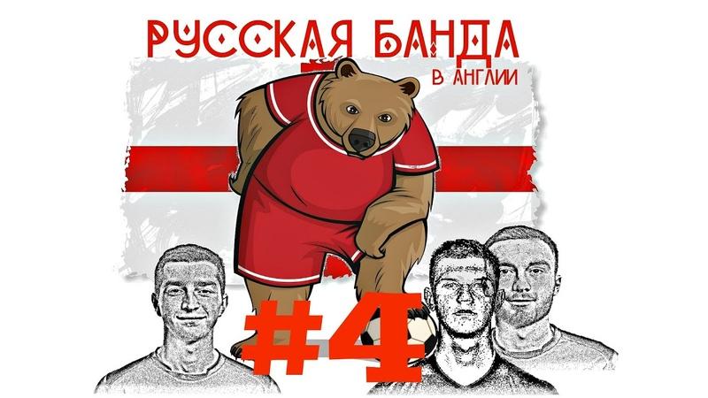 РУССКАЯ БАНДА 4 Гордюшенко Лапшов и Хосонов