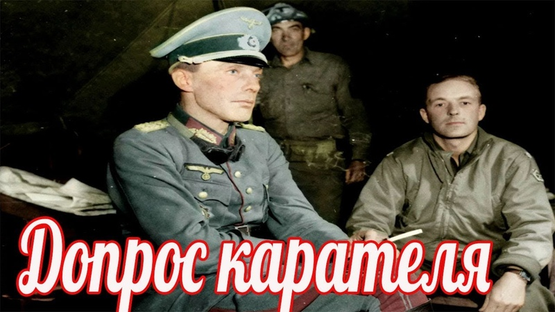 Допрос Карателя .Протокол допроса унтерштурфюрера СС Конрада Баля от 27 июля 1945 года.Конрад Баль