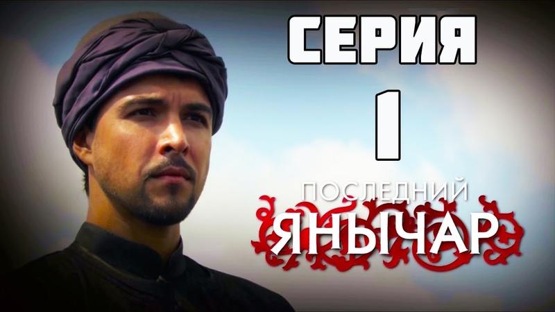Последний Янычар HD 1 серия