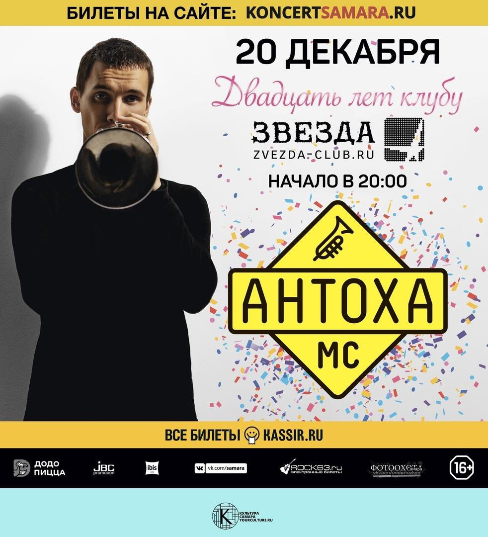 20 лет клубу Звезда | Антоха МС