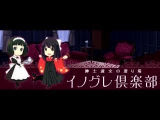 Innogrey Club web radio #2 (Aji Sanma, Takaido Shizuku, Sugina Miki)