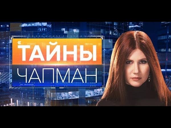 Фантастические твари Выпуск 235 14 09 2017 Тайны Чапман