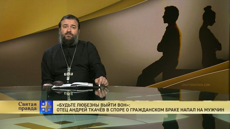 Будьте любезны выйти вон Отец Андрей Ткачёв в споре о гражданском браке напал на мужчин