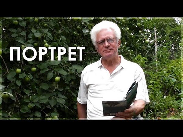 Телегин читает Тарковского Портрет