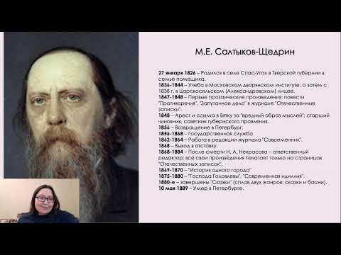 Биография чудесных писателей Салтыкова и Щедрина