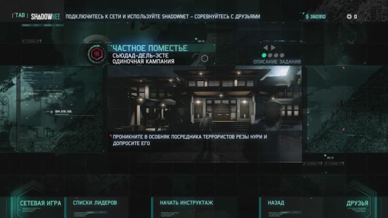 Splinter Cell - Blacklist ( 13 )