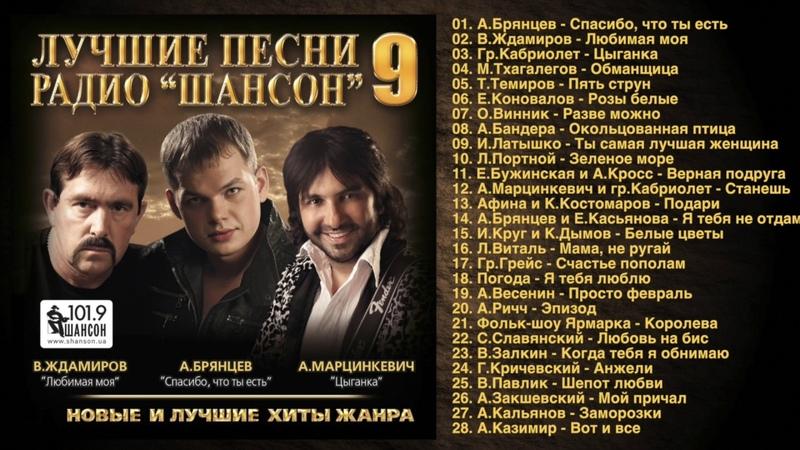 ЛУЧШИЕ ПЕСНИ РАДИО ШАНСОН 9 Полный сборник
