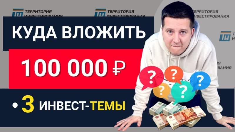 Куда вложить 100 000 рублей в 2020 году - Инструменты начинающего инвестора