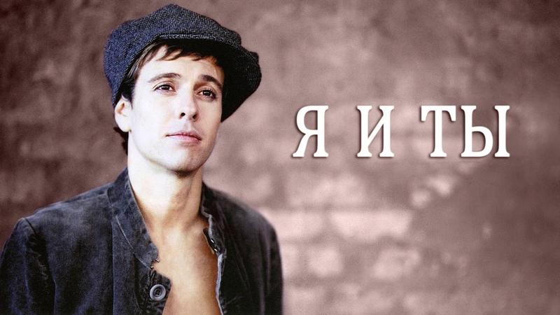 Андрей Губин — Я и ты (полная версия)