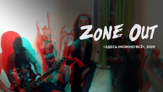 ZONE OUT - ЗДЕСЬ МОЖНО ВСЁ (official video, 2020) - Russian Glam-Metal Band